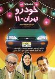 فیلمها و برنامه های تلویزیونی روی طاقچه ذهن کودکی - صفحة 15 9qak_khodro.tehran.11_1375.1376_thumb