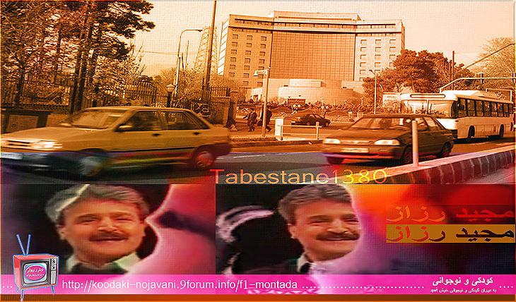 فیلمها و برنامه های تلویزیونی روی طاقچه ذهن کودکی - صفحة 15 B2dt_majid.razaz.tabestane.1380