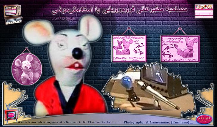 برنامه های كودك و نوجوان تلويزيون ايران از گذشته تا اکنون - صفحة 41 Bo1q_ostad_mashmushi.01