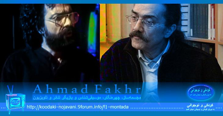 فیلمها و برنامه های تلویزیونی روی طاقچه ذهن کودکی - صفحة 15 Dqeo_ahmad.fakhr