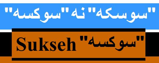 برنامه های كودك و نوجوان تلويزيون ايران از گذشته تا اکنون - صفحة 41 G7o3_sukseh
