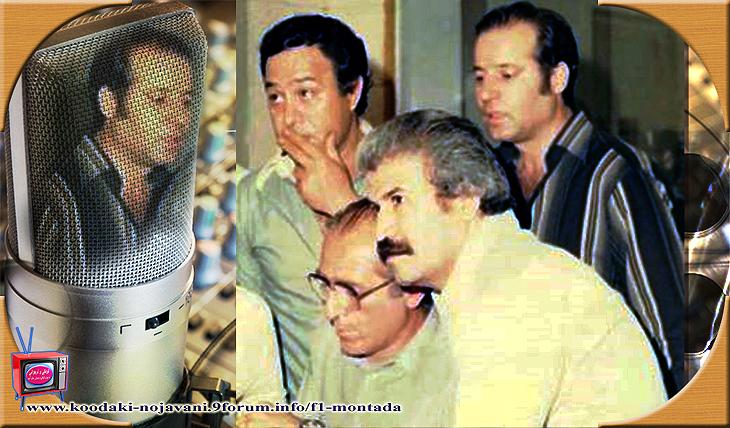 برنامه های كودك و نوجوان تلويزيون ايران از گذشته تا اکنون - صفحة 41 Hmao_osatid.irajnazeriyan.jalalmaghami.hoseinerfani.javadpezeshkiyan