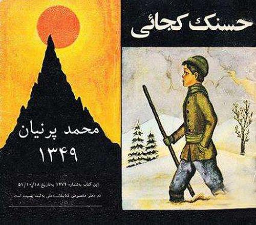 برنامه های كودك و نوجوان تلويزيون ايران از گذشته تا اکنون - صفحة 41 Kgfa_hasanak_kojayi_-_1349