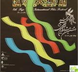 برنامه های كودك و نوجوان تلويزيون ايران از گذشته تا اکنون - صفحة 41 Ko3s_jashnvare.film.fajr.posters_thumb