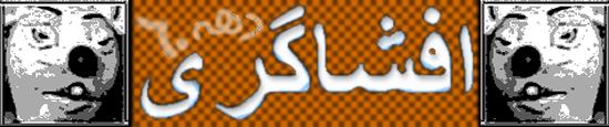 برنامه های كودك و نوجوان تلويزيون ايران از گذشته تا اکنون - صفحة 41 Lbg4_efshagari.ostadmushik