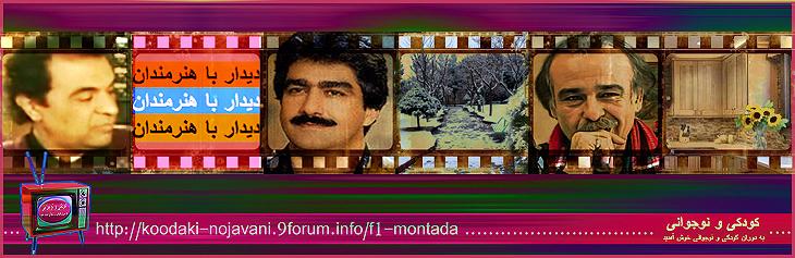 فیلمها و برنامه های تلویزیونی روی طاقچه ذهن کودکی - صفحة 15 Nzjn_didar.ba.honarmandan.1375