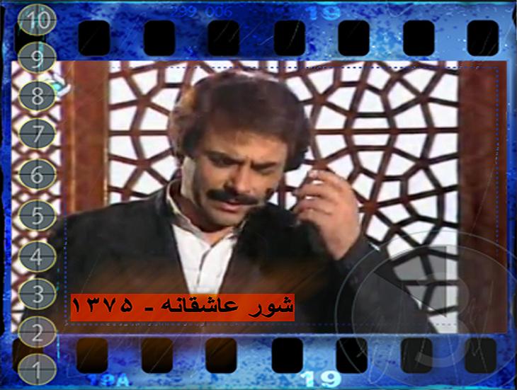فیلمها و برنامه های تلویزیونی روی طاقچه ذهن کودکی - صفحة 15 O8l_shureasheghaneh.00.1375