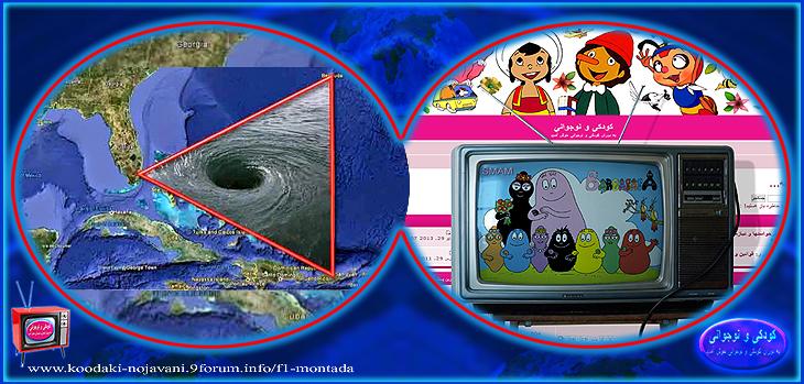 برنامه های كودك و نوجوان تلويزيون ايران از گذشته تا اکنون - صفحة 41 Q5i2_daftaremarkaziforum.bermuda