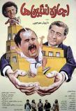 برنامه های كودك و نوجوان تلويزيون ايران از گذشته تا اکنون - صفحة 41 Qa7f_.01_thumb