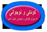 برنامه های كودك و نوجوان تلويزيون ايران از گذشته تا اکنون - صفحة 41 Ukmo_logoforumm