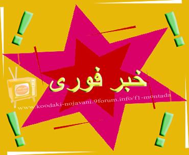 برنامه های كودك و نوجوان تلويزيون ايران از گذشته تا اکنون - صفحة 41 Wfuy_khabarefori.