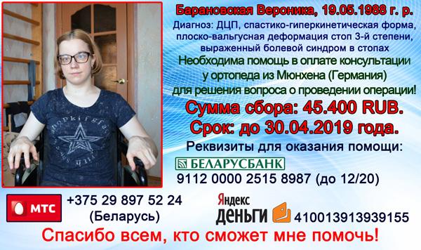 Барановская Вероника. Помогите встать с инвалидной коляски - Страница 8 05774654