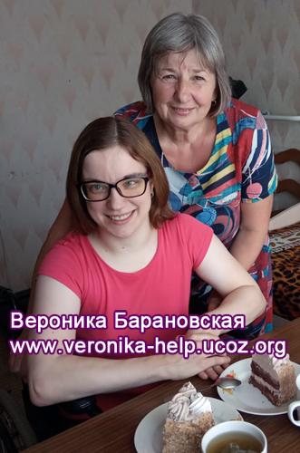 Барановская Вероника. Помогите встать с инвалидной коляски - Страница 9 66206922