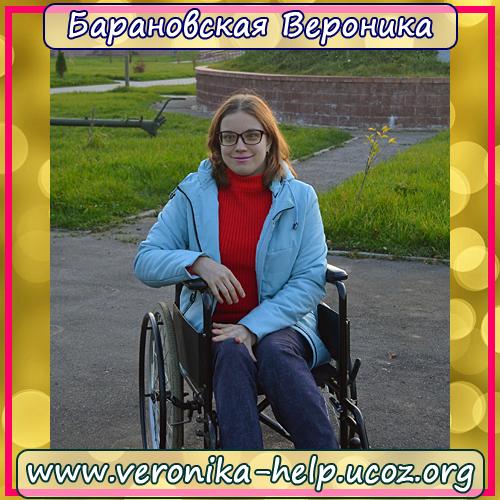 Барановская Вероника. Помогите встать с инвалидной коляски - Страница 9 82720918