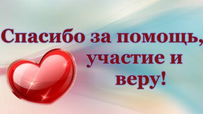 Барановская Вероника. Помогите встать с инвалидной коляски - Страница 9 S32496152