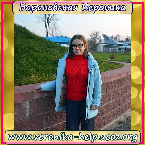 Барановская Вероника. Помогите встать с инвалидной коляски - Страница 9 23016647