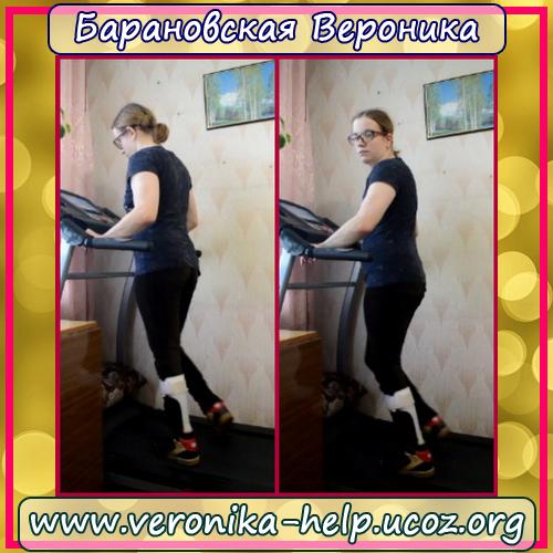 Барановская Вероника. Помогите встать с инвалидной коляски - Страница 9 290427970