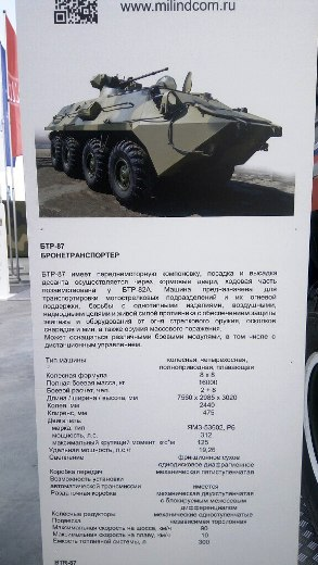 BTR-80/82A and variants: News - Page 8 Urqg6tebzr4