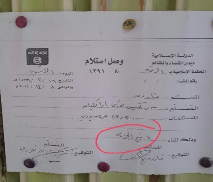 """أول صورة لوصل """"داعشي"""" باستلام جزية من مسيحي 717320fa-0316-41e6-835d-b7368ebe43cf"""