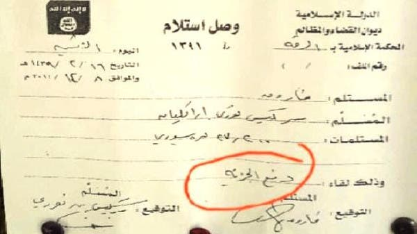 "أول صورة لوصل ""داعشي"" باستلام جزية من مسيحي 8a7b0165-5c71-45c5-9817-5526d1cf72fc_16x9_600x338"