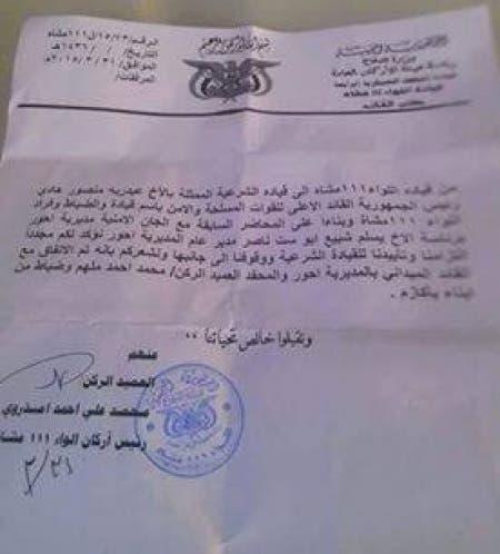 #عاصفة_الحزم.. اللواء 111 يعلن دعمه للشرعية باليمن D4732f71-02e1-4606-bf1f-1be193c47ec6