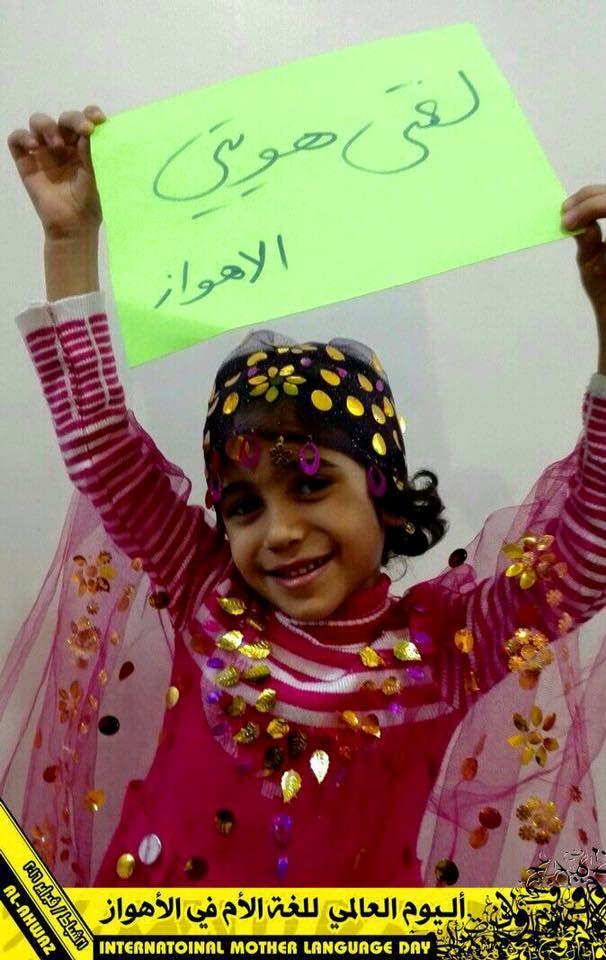 """بالصور.. الأهوازيون يحتفلون بـ """"اللغة الأم"""" C9c1d0cc-177b-4b1d-8b5f-4508769c4373"""