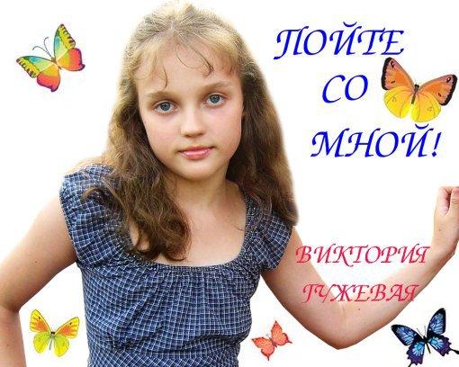 Песни Виктории Гужевой (предлагаю + и - ) 6cb54df644c3