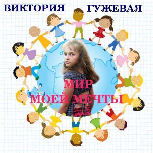 Песни Виктории Гужевой (предлагаю + и - ) Mir