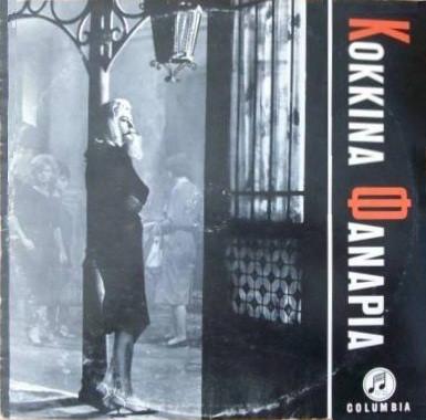 Πλειστηριασμοί Δίσκων Vinyl is Back Δεκεμβρίου!  KOKKINA-FANARIA