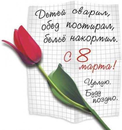 Мартовские поздравления 1326287471_1