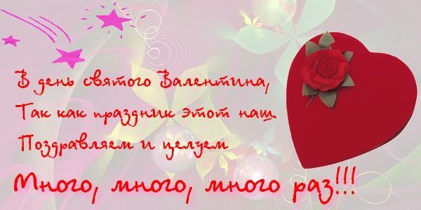 С Днем Святого Валентина! S-dnem-svyatogo-valentina
