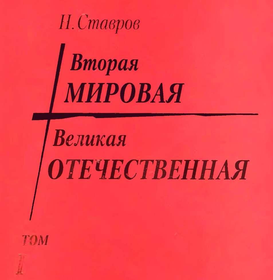 Пятиконечная звезда - православный символ? - Страница 6 001