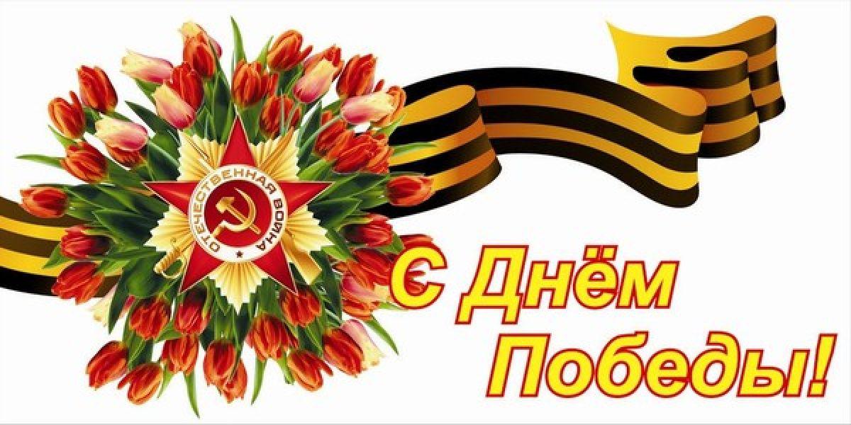 С ДНЕМ ПОБЕДЫ!!! 9-1_1