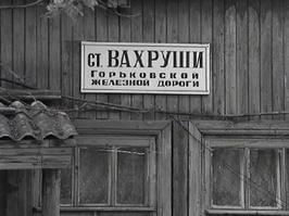 Вахруши в военные годы. 1270193229.29