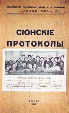 Масоны и евреи Protokol_sions