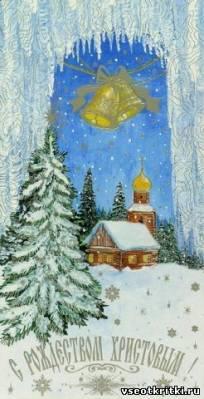 С Рождеством Христовым 459729302