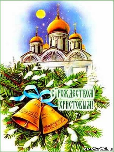 С Рождеством Христовым! 566026403