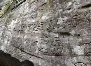 The Bambara Glyphs: a Biased (But Arguably More Accurate) Interpretation Bambara-hieroglyph-wall1-300x220