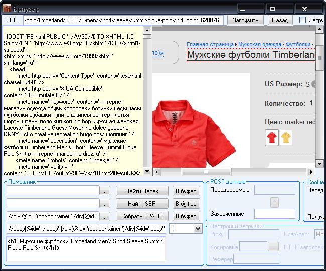 Визуальный парсер для наполнения интернет магазинов Visual%20Parsing