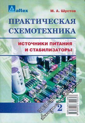 Техническая литература 1266393949_istochniki_pitaniya_i_stabilizatory
