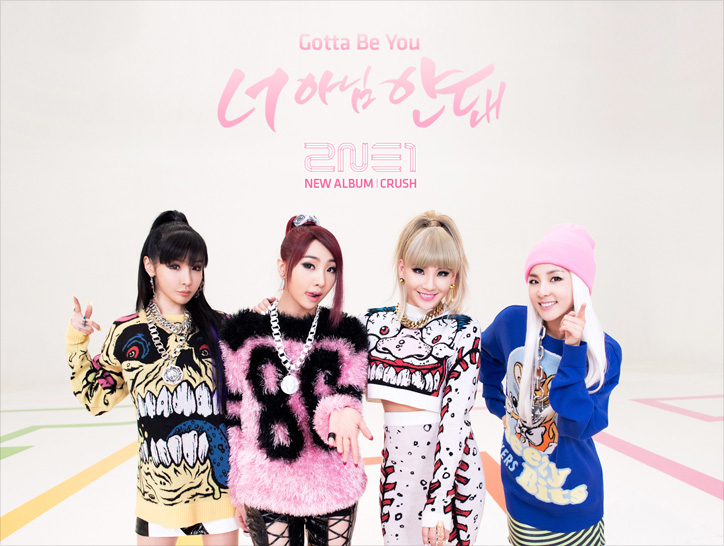 My Top 15 latest music (Fifth Week of JUNE and first Week of July 2014) 140521_2ne1_01_546
