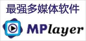 WII最强多媒体播放器 MPlayerCE  0.7 版本 20090701233328495