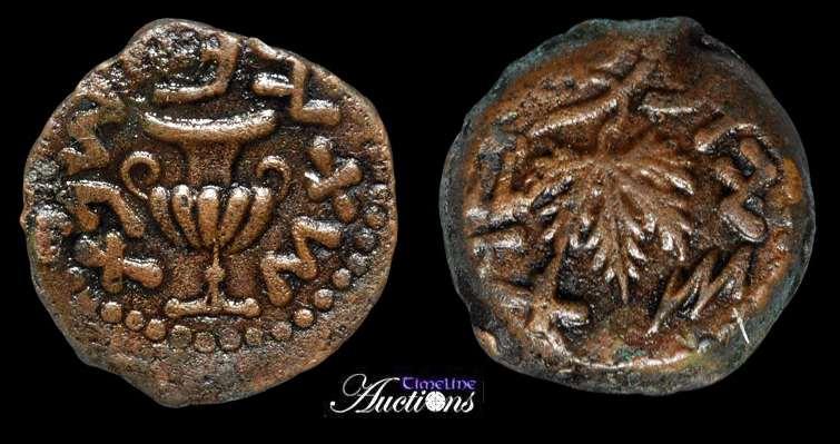 """مسكوكات يهوديه """" أول فيلس يهودي سكه لهم الرومان بعيد انتهاء الحرب الرومانيه اليهوديه """" Hendin_661.15"""