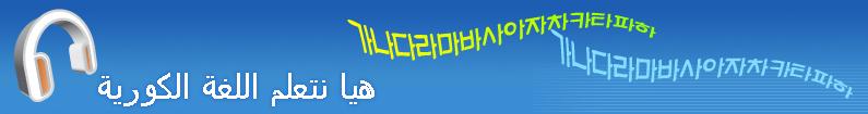 تريد تعلم الكورية بسهولة وبسرعة ادخل هنا موقع من kbs world radio!! Img_main