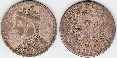 Japón y Tibet, 20 sen y 1 rupia. 229-3_3