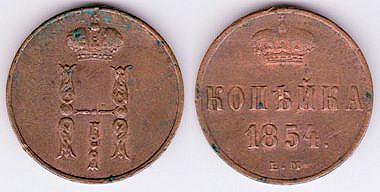 Rusia, 1 Kopek, 1850. 149-149