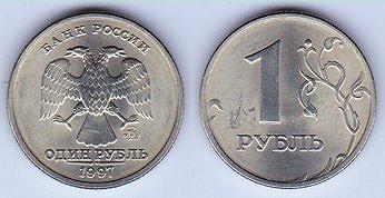 Rusia, 1 rublo, 1998, Moneda de POCCNN (1) 149-604