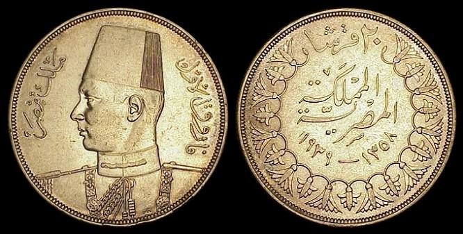 مسكوكات الملك فاروق 59-368