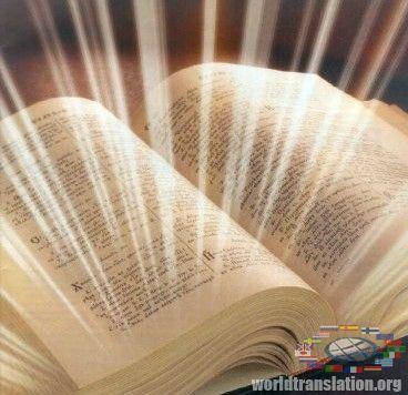 Есть ли Ад - Страница 30 Bible