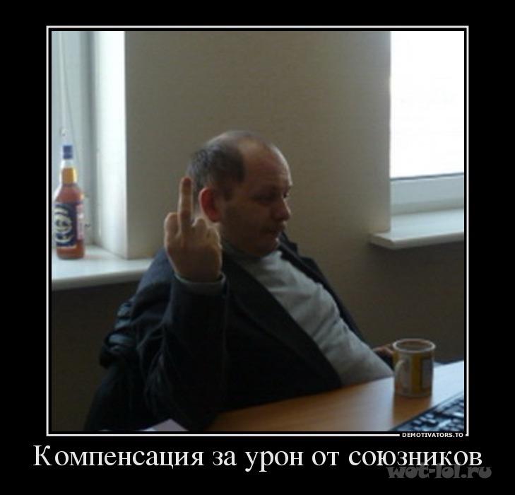 Юмор 1341905836_640857_kompensatsiya-za-uron-ot-soyuznikov_demotivators_ru